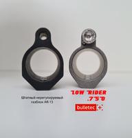 Низкопрофильный регулируемый газблок AR-15 .750 (Low Rider)